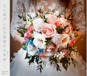 1st Full Album『mariage』