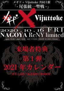 20201016_名古屋ReNY特典1